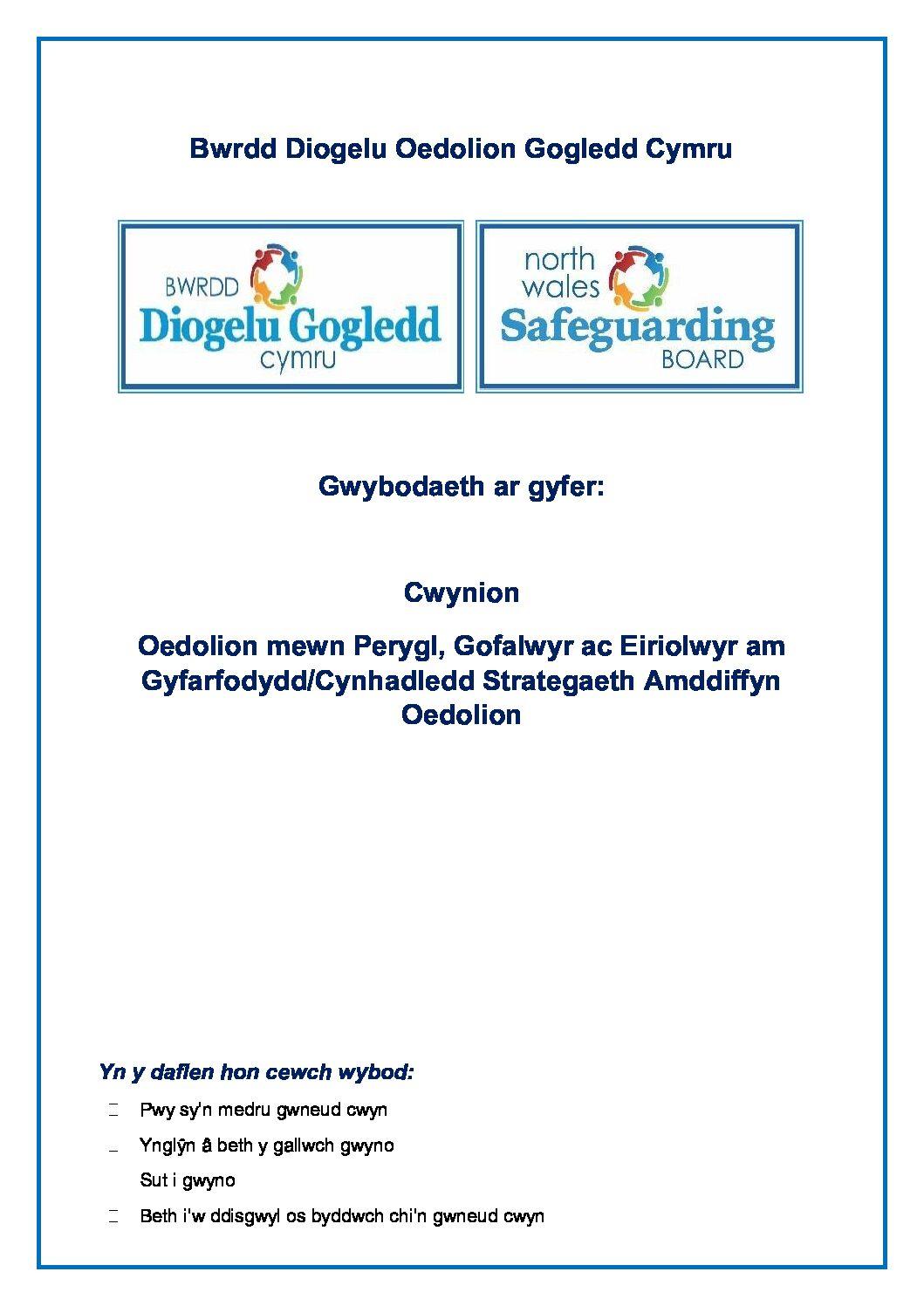 Canllaw Rheoli Cwynion Ymarfer BDOGC a Gwybodaeth