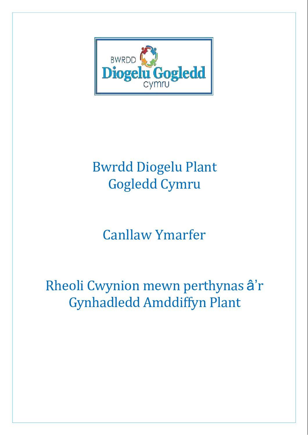 BDPGC Canllaw Ymarfer Rheoli Cwynion mewn perthynas â'r Gynhadledd Amddiffyn Plant